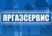 ОАО «Яргазсервис»