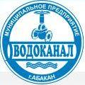 """МП """"Водоканал"""" г. Абакан"""