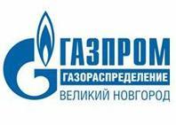 ОАО «Газпром газораспределение Великий Новгород»