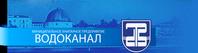 МУП «Водоканал» г. Архангельск