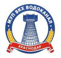 "МУП ВКХ город Краснодар ""Водоканал"""