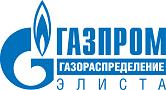 """ОАО """"Газпром газораспределение Элиста"""""""