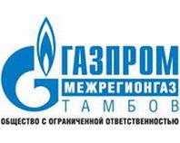 ООО «Газпром межрегионгаз Тамбов»