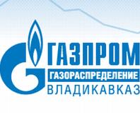 ООО «Газпром газораспределение Владикавказ»