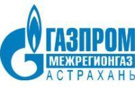 """ЗАО """"Газпром межрегионгаз Астрахань"""""""