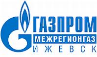 """ООО""""Газпром межрегионгаз Ижевск"""""""