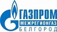 """ООО """"Газпром межрегионгаз Белгород"""""""