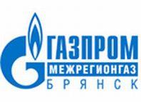 """ООО """"Газпром межрегионгаз Брянск"""""""