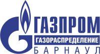 """ОАО """"Газпром газораспределение Барнаул"""""""
