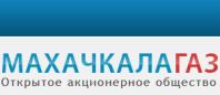 "ОАО ""Махачкалагаз"""