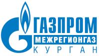 "ООО ""Газпром межрегионгаз Курган"""