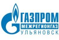 """ООО """"Газпром межрегионгаз Ульяновск"""""""