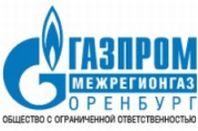 "ООО ""Газпром межрегионгаз Оренбург"""