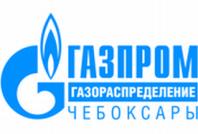 """ОАО """"Газпром газораспределение Чебоксары"""""""