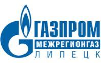 """ООО """"Газпром межрегионгаз Липецк"""""""