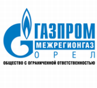 """ООО """"Газпром межрегионгаз Орел"""""""