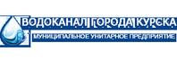 "МУП ""Водоканал города Курска"""