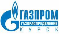"""ОАО """"Газпром газораспределение Курск"""""""