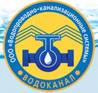 ООО «Водопроводно-канализационные системы»