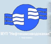 "МУП ""Нефтекамскводоканал"""