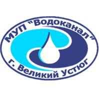"""МУП """"Водоканал"""" (Великий Устюг)"""