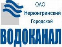 """ОАО """"Нерюнгринский городской водоканал """""""