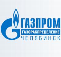 """ОАО """"Газпром газораспределение Челябинск"""""""