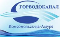 "МУП ""Горводоканал"" г. Комсомольск-на-Амуре"
