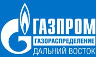 """АО """"Газпром газораспределение Дальний Восток"""""""