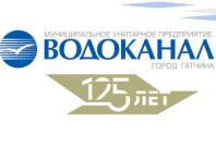 "МУП ""Водоканал"" г. Гатчина"