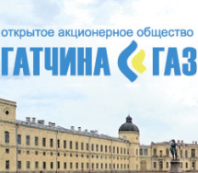 """ОАО """"Гатчина Газ"""""""