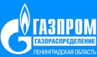 ОАО «Газпром газораспределение Ленинградская область»