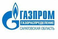 """АО """"Газпром газораспределение Саратовская область"""""""