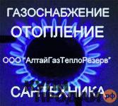 ООО «АлтайГазТеплоРезерв»