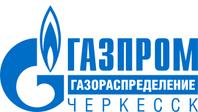 """АО """"Газпром газораспределение Черкесск"""""""