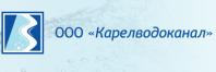 "ООО ""Карелводоканал"""