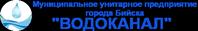 """МУП """"Водоканал"""" г. Бийск"""