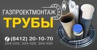 ООО «Газпроектмонтаж»