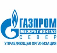 ООО «Газпром межрегионгаз Север»