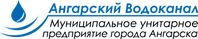 "МУП ""Ангарский водоканал"""