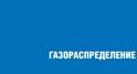 """АО """"Газпром газораспределение Кострома"""""""