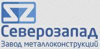 """Завод Металлоконструкций """"Северозапад"""""""