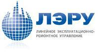 """ООО """"Линейное эксплуатационно-ремонтное управление"""""""