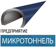 """ООО """"Предприятие Микротоннель"""""""