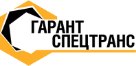 "ООО ""ГарантСпецТранс"""