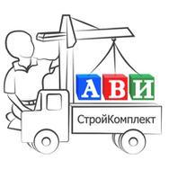 """ООО """"АВИ Стройкомплект2014"""""""