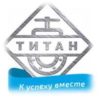 """Общество с ограниченной ответственностью """"Титан"""""""