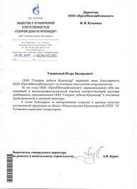 """Благодарность от ООО """"Газпром добыча Краснодар"""""""