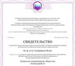 """""""Спецстрой-2"""" получил свидетельство на проектные работы"""