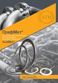 Новые технологии: герметизация фланцевых соединений